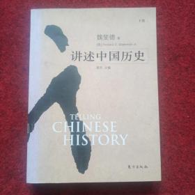 讲述中国历史(下卷)
