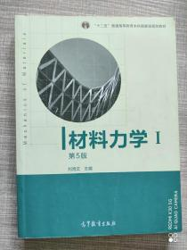 材料力学(Ⅰ)第5版:普通高等教育十一五国家级规划教材