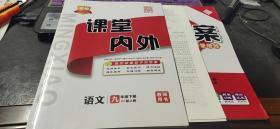 名校课堂内外 教师用书 人教九年级语文下册+综合测试卷、导学案(有参考答案)