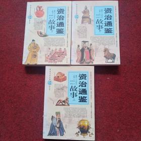 资治通鉴故事(上中下)(图文本).
