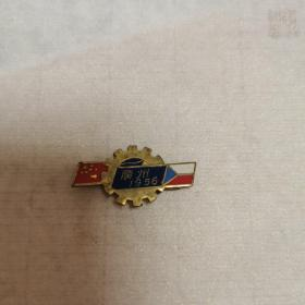 1956  广州中捷友好纪念章