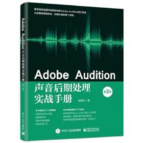 Adobe Audition声音后期处理实战手册(第2版)9787121406737