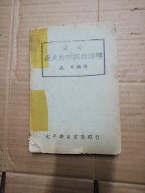 民国版:汉译(达夫物理问题详解) 手签版权!35年初版初印!