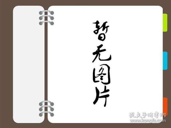 白话聊斋手绘志异1(大字版)