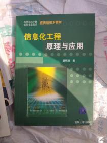 信息化工程原理与应用
