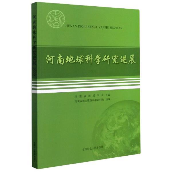 河南地球科学研究进展(2020)