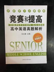 竞赛和提高:高中英语真题解析