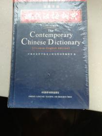 现代汉语词典(汉英双语)(增补本)