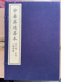 【中华再造善本】《三辅黄图》,宣纸线装一函四册全。国家图书馆出版社影印元致和元年余氏勤有堂刻本。超大开本。
