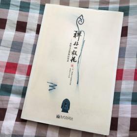 禅非一枝花:黄檗无念禅师话语录