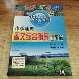 中学地理:图文综合指导地图册