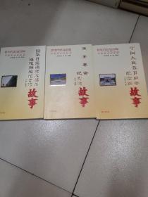 侵华日军南京大屠杀遇难同胞纪念馆故事
