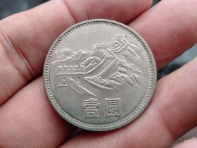 85年壹圆长城币