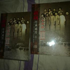 筱丹桂 徐玉兰越剧CD