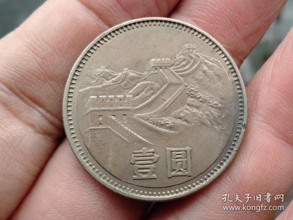 1980年壹圆长城币
