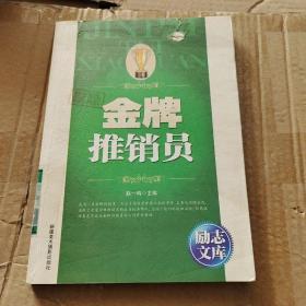 励志文库:金牌推销员