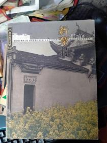 中国古村落:新叶村