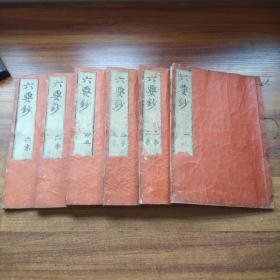 教行信证   《六要钞》6卷6册全      佛教佛经佛学文化     明德三年(1392年)  大开本(26CM*18.5CM)【210415】