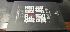 解题题典 高中生物(2019版)
