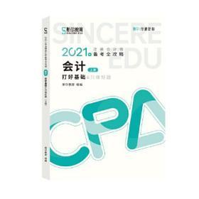 斯尔教育2021年注册会计师备考全攻略·会计《打好基础》(上下册) 2021CPA教材 cpa