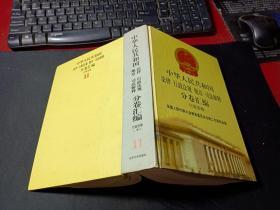 中华人民共和国分卷汇编行政法卷11     无字迹