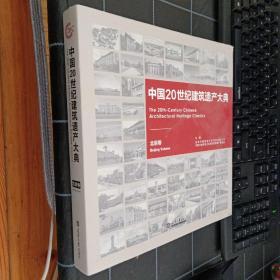 中国20世纪建筑遗产大典(北京卷)  品好