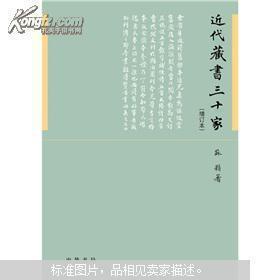 近代藏书三十家(增订本)
