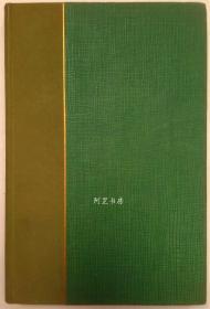 《绿房子》1930年限量版编号本汉德生浪漫小说插图本插画家