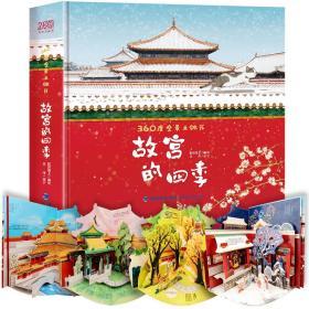 故宫的四季 故宫机关3D立体书 打开故宫立体书同系列 [0-6岁]