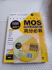 微软办公软件国际认证MOS Office 2016七合一高分必看 办公软件完全实战案例400+