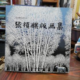 张祯麒版画集     正版   黑龙江美术出版社2011年一版一印