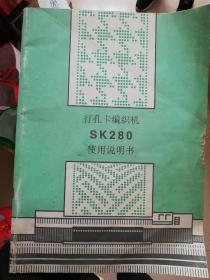 打孔卡编织机SK280使用说明书