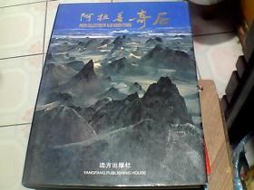 马鞍上的海:一名新华社记者镜头中的草原风云