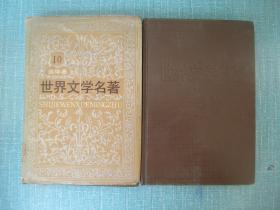 世界文学名著连环画丛书 第六册、第十册 两册合售
