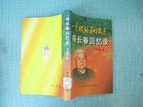 一个联络员的自述 杨长春回忆录