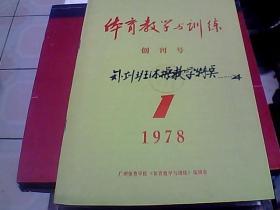 体育教学与训练  创刊号1978年1月