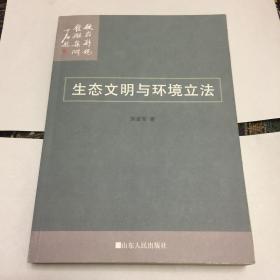 生态文明与环境立法【作者刘爱军 签名本】