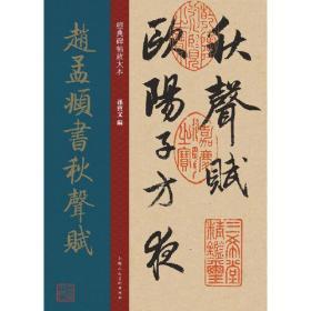 新书--经典碑帖放大本:赵孟頫书陋秋声赋