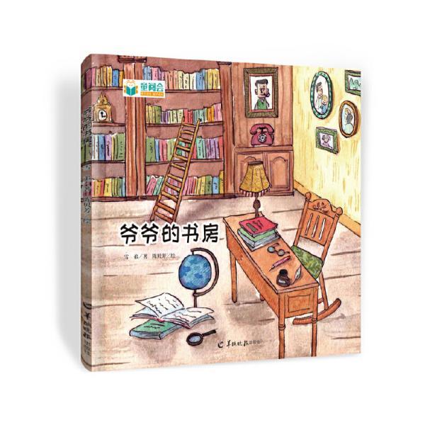 爷爷的书房