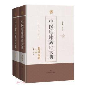 中医临床病证大典·脾胃病卷