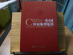 中国国家地理地图(第二版)2版