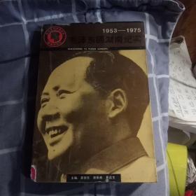 毛泽东回湖南记实(1953一1975)