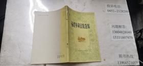 福建革命民歌选集  32开本