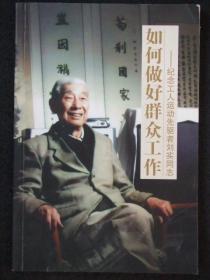 如何做好群众工作-纪念工人运动先驱者刘实同志