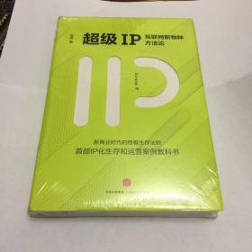 超级IP:互联网新物种方法论(精装本,全新未拆封)