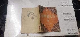 老画册 苏联图案集