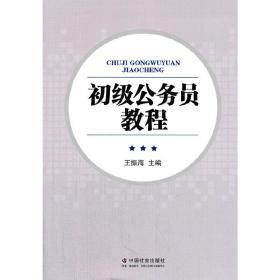 初级公务员教程 王振海 著 中国社会出版社9787508746616正版全新图书籍Book