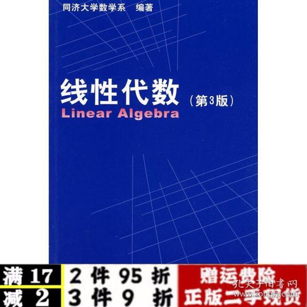 线性代数(第3版)