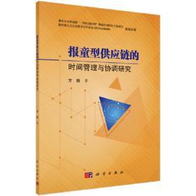 报童型供应链的时间管理与协调研究 方新 科学出版社9787030572868正版全新图书籍Book