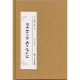 明清苏南望族文化研究 江庆柏 南京师范大学出版社9787565128776正版全新图书籍Book